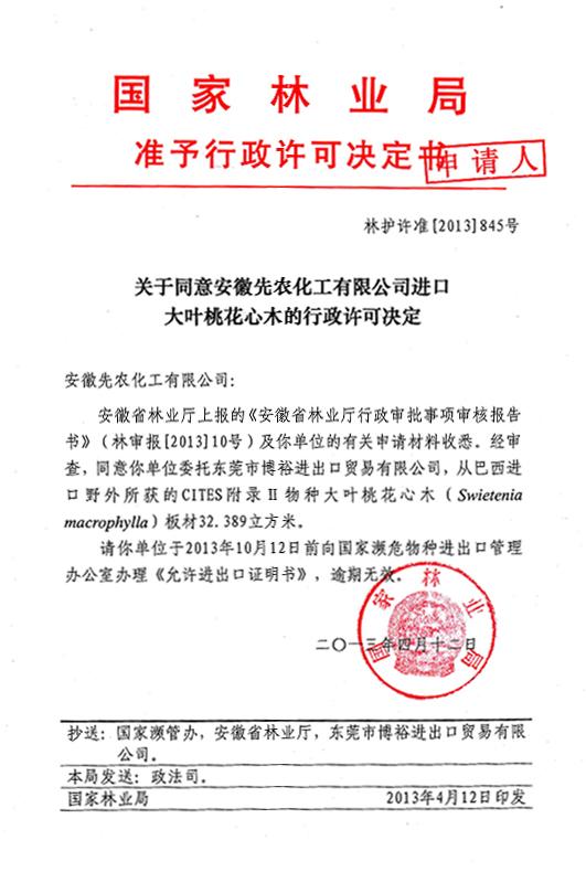 国家林业局木材进口许可