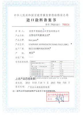 博裕化工品进口报关检疫证书