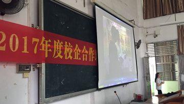 2017年度博裕&博隽进口校企合作招聘会