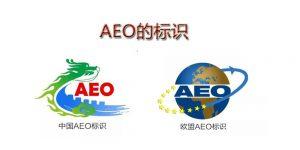 AEO的标识